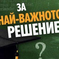Образование в чужбина: за най-важното решение