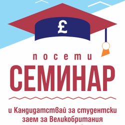 Кандидатствай за студентски заем във Великобритания с Ориндж БГ