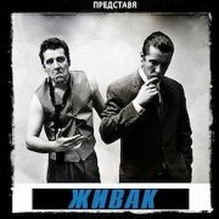 Живак - моноспектакъл на Димитар Живков