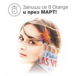 Запиши се със собствена оферта и през месец МАРТ, само в Orange BG