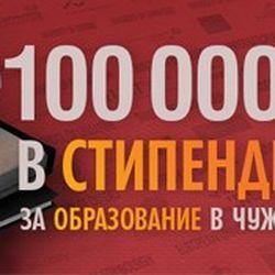100 000 лева в стипендии за образование в чужбина