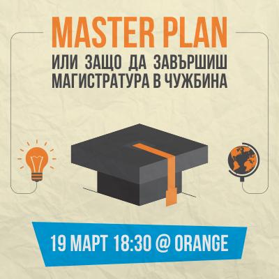Събитие Master Plan