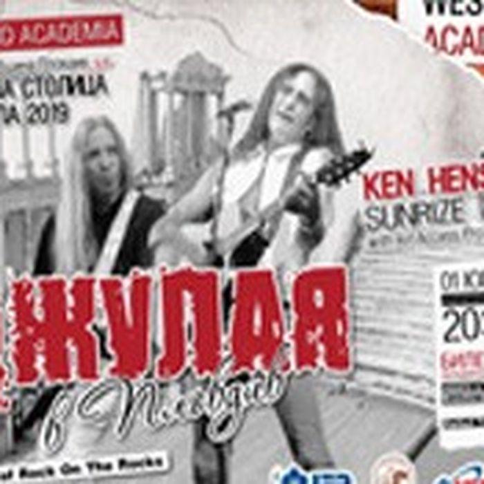 Джулая в Пловдив