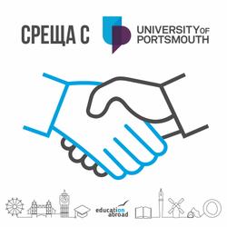 Среща с University of Portsmouth