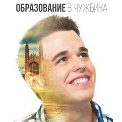 Пълният каталог за кандидат-студенти в чужбина от Orange