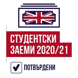 Студентските такси и заеми за българи във Великобритания 2020/2021