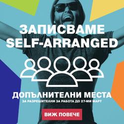 Допълнителни места за Self-Arranged Work and Travel 2020