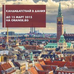 Кандидатстване в Дания - крайният срок наближава