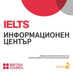 Orange официално е IELTS Информационен Център