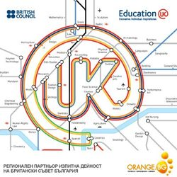 Education UK на живо в твоя град