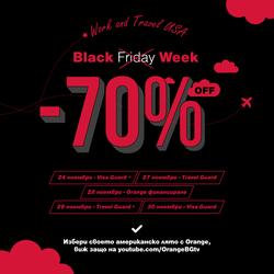 70% Black Friday отстъпка на най-търсените екстри за Work and Travel