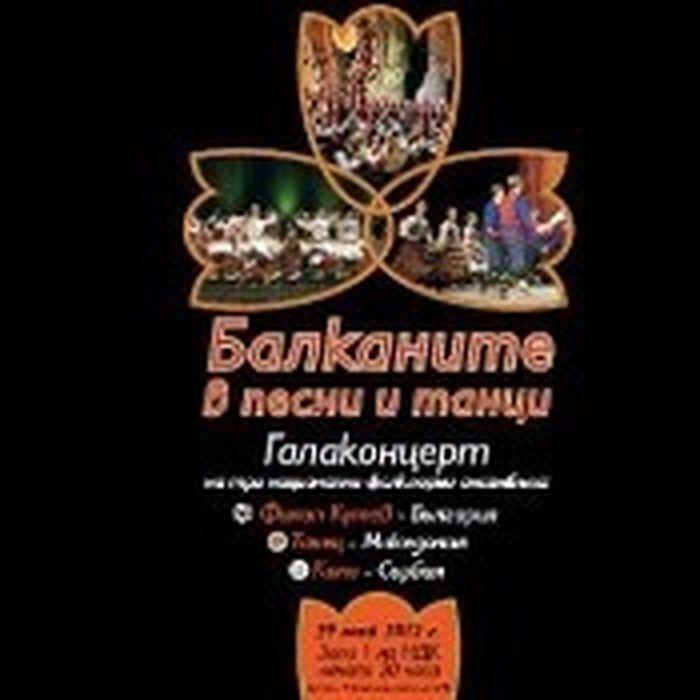 Балканите в песни и танци